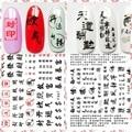 1 лист, модные уникальные китайские Idioms дизайны, клейкие наклейки для дизайна ногтей, наклейки для творчества, наконечники, F465-470 #