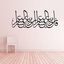 Islamic Ramadan Kerem Wall Sticker Home Decor Living Room Religion Vinyl decals AMuslim art Koran Quran Islam Sticke A9-064