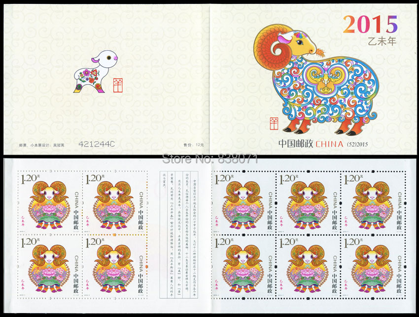 china post stamp 2015-1,the third Chinese zodiac stamps - sheep ,small book sheet ,postage collecting,souvenir 4pcs chinese acient tower postage stamps unused new no repeat non postmark published in china best stamps collecting