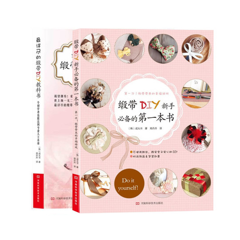 2PCS/Detailed Ribbon DIY Textbook + Ribbon DIY Novice's First Book Full Handmade Ribbon Creative Design textbook evaluation