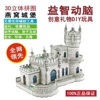 Candice guo! 3D puzzle clever & happy paper model DIY assemble toy great architecture the Lastochkino Gnezdo castle gift 1pc