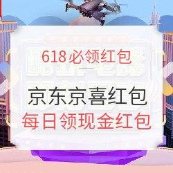 30日0点、必领红包: 京东618 京喜红包重磅来袭!!每天3次抽现金红包,最高领618元