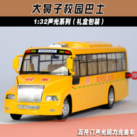 Gift For Boy 23cm Cool American Big Nose School Bus Vehicle Car Creative Alloy Model Acousto