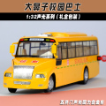 Gift for boy 23cm cool American big nose school bus vehicle car creative alloy model acousto-optic pull back game toy