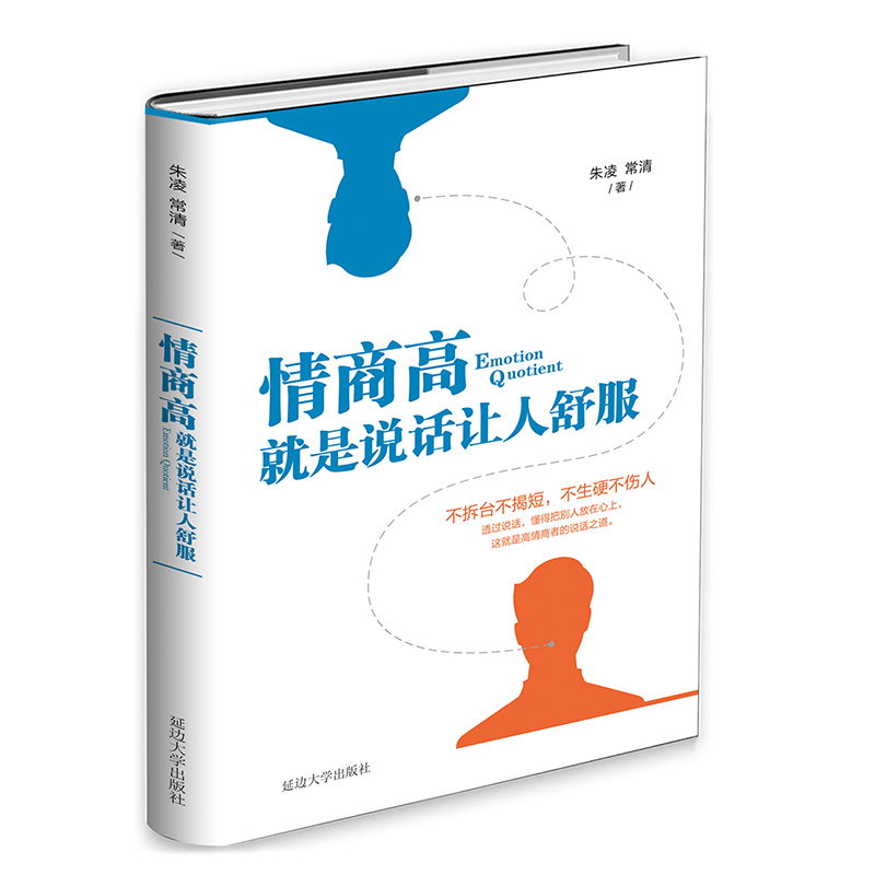 1 Pcs Emotional Intelligence Is To Speak Comfortably EQ Training Book Speech And Eloquence Training Books For Adult