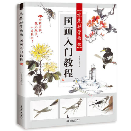 Leanring Chinese Painting Book For Beginner 28.5*21cm, / Introduction To Zero Foundation Of Ink Painting Textbook