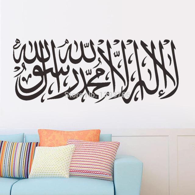 High quality Carved vinyl pvc muslim wall art 504 Arabic Living Room ...