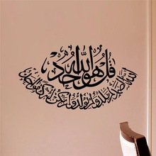 islamic wall stickers quotes muslim arabic home decorations 316. bedroom mosque vinyl decals god allah quran mural art 4.5