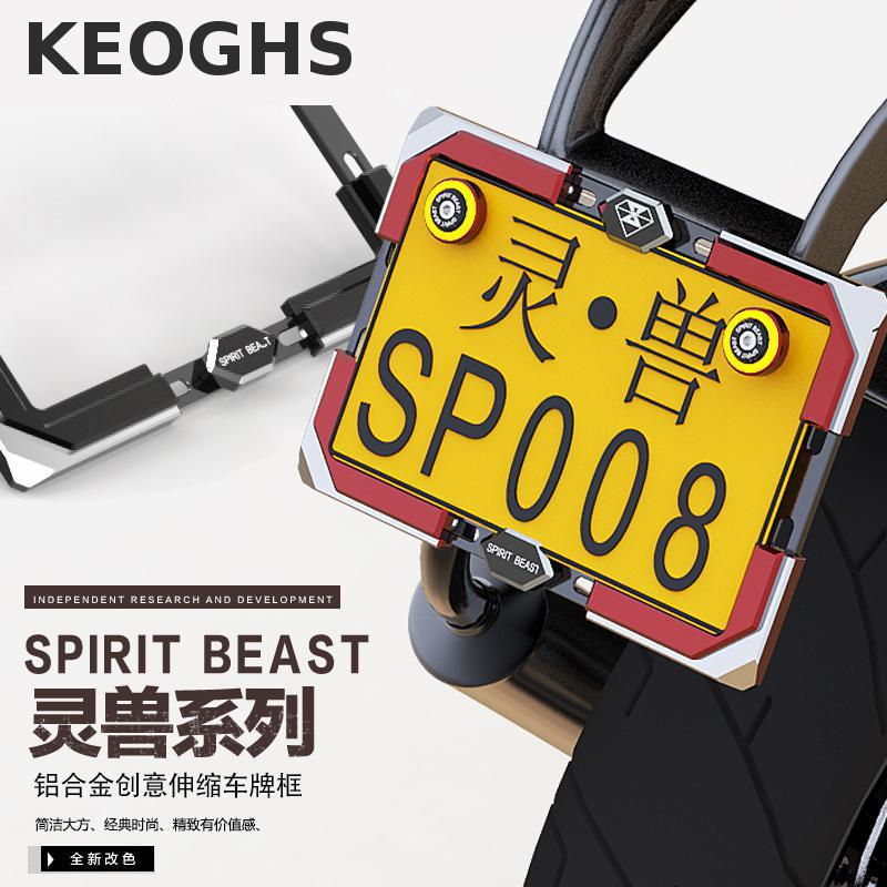 Keoghs Motorcycle License Plate Frame Plate Rack Stand High Quality Adjustable Extendable Universal For Honda Yamaha Kawasaki keoghs real adelin 260mm floating brake disc high quality for yamaha scooter cygnus modify
