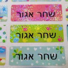 210 шт, персонализированные наклейки с именем, водостойкие школьные наклейки, многоцелевые цветные наклейки