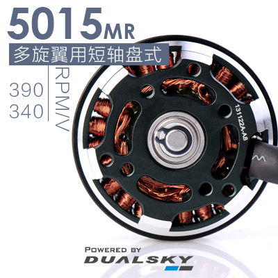 Dualsky Brushless Motor XM5015MR 390KV 340KV Multi - Rotor Four-axis Multi - Axis Aerial Photography Short-axis Motor dualsky xm5010te 9mr 390kv 28 poles brushless disk type motor for multi rotor