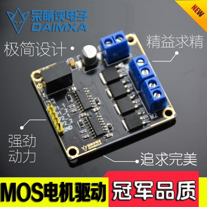 MOS Motor Driven |H Full Bridge NMOS Tube Dual Motor Module driven to distraction