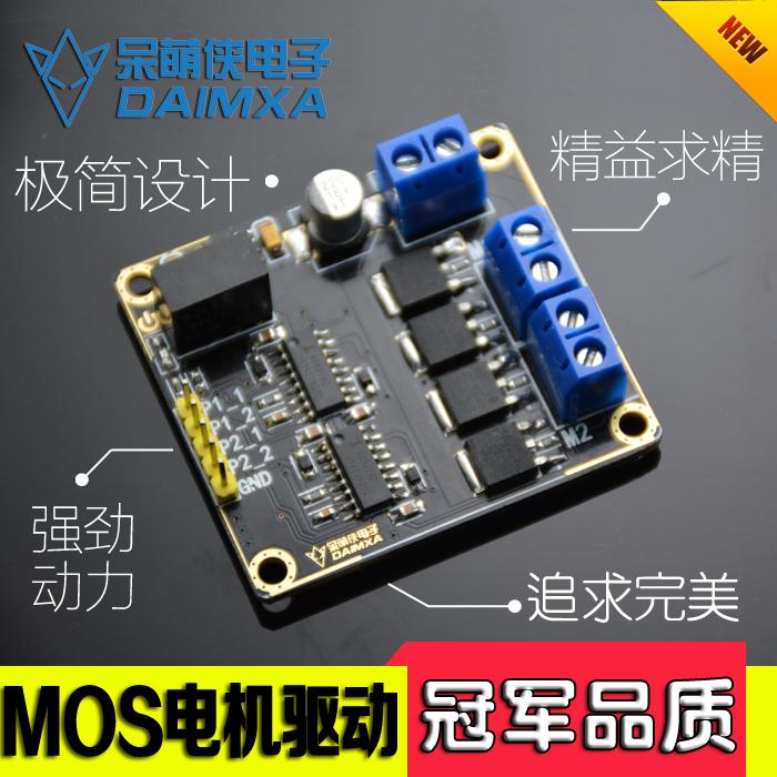 MOS Motor Driven |H Full Bridge NMOS Tube Dual Motor Module power driven cold laminator motor