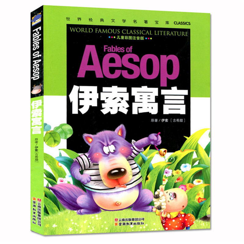 New Aesop's Fables In Chinese With Pin Yin For HSK Testing ,beginners And Children Chinese Characters Book