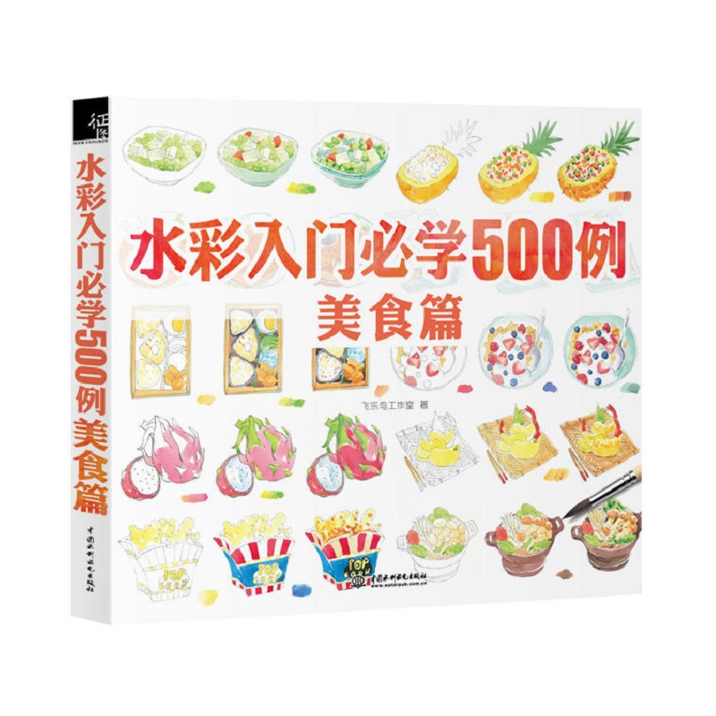 500 Delicious Food Series Chinese Watercolor Painting Book Learn Watercolor Drawing Tutorial Book