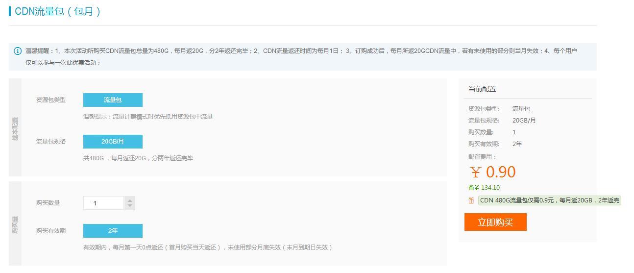 阿里云:0.9元 购买 480G CDN流量包