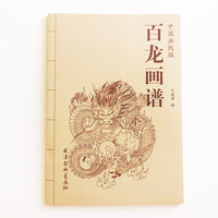 94 páginas cem dragões pinturas livro de arte por yanhua yu livro para colorir para adultos cultura tradicional chinesa pintura livro