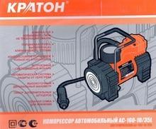 Компрессор автомобильный Кратон AC-160-10/35L 160 Вт 10 бар 35 л/мин