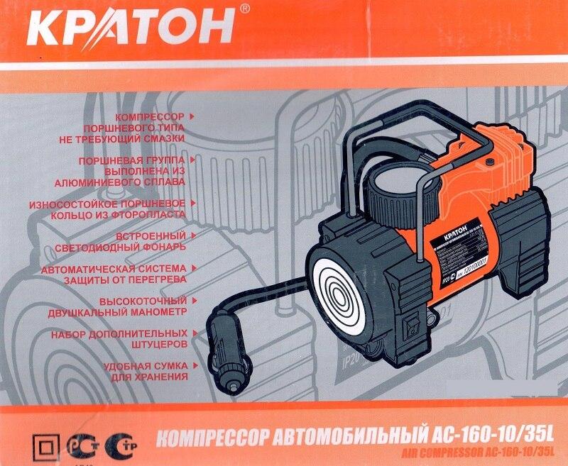 Compressor car Kraton AC-160-10 / 35L 160 W 10 bar 35 l / min compressor car kraton ac 160 10 35l 160 w 10 bar 35 l min