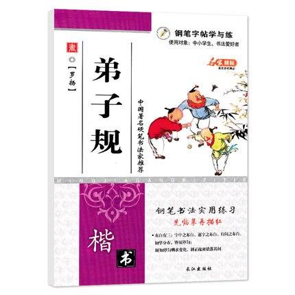 Chinese Copybook Pen Regular Script Di Zi Gui Characters Exercise Book