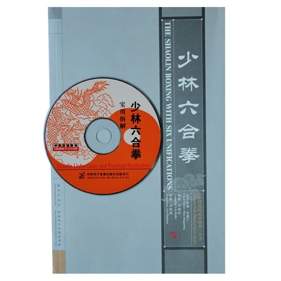 Traditional Chinese martial arts Shaolin Liuhe boxing classic tutorial book and dvd  new wuqinx chinese traditional martial arts books chinese martial arts book