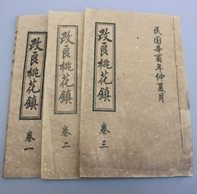 Collection Ancient Chinese  Fine Old Chinese Witchcraft Book The Complete Works Of 3 Set maximillien de lafayette the banned book of sorcery spells magic and witchcraft