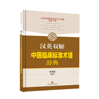 Словарь государственной стандартной клинической терминологии традиционной китайской медицины учитесь до тех пор, пока вы живете 162