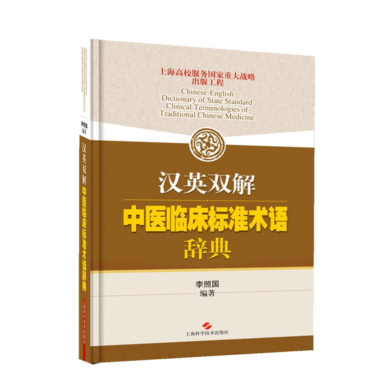 Dictionary Of State Standard Clinical Terminologies Of Traditional Chinese Medicine Learn As Long As You Live-162