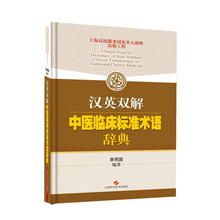 лучшая цена Dictionary of State Standard Clinical Terminologies of Traditional Chinese Medicine learn as long as you live-162