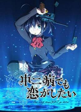 《中二病也要谈恋爱!》2012年日本喜剧,动画动漫在线观看