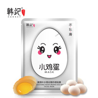 Whitening Moisturizing Egg Silk Face Mask Korean Cosmetics Fade Dark Spots Treatment Skin Care Anti Wrinkle Aging Facial Masks