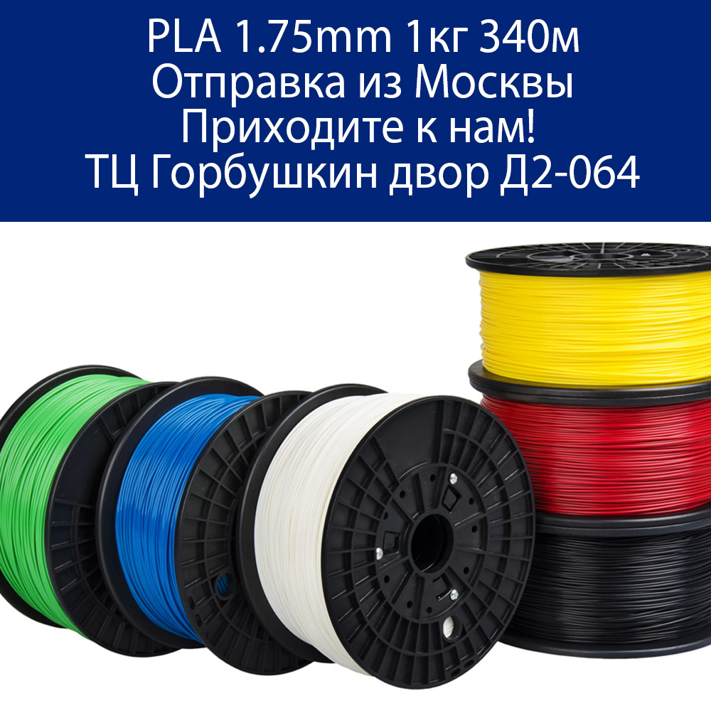 PLA!! 3D Printer 3D Pen/ Filament 1.75mm/1KG 350M /many colors good quality/ Express shipping from RUSSIA pla filament 3 00mm 1kg 2 2lbs white color for 3d printer plastic reprap wanhao makerbot free shipping