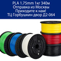 PLA!! 3D Printer 3D Pen/ Filament 1.75mm/1KG 350M /many colors good quality/ Express shipping from RUSSIA