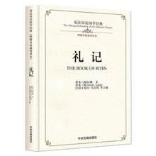 Riten chinesisch Buch Zweisprachige