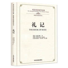The Bilingual Reading of the Chinese Classic:the Book Rites in chinese and english
