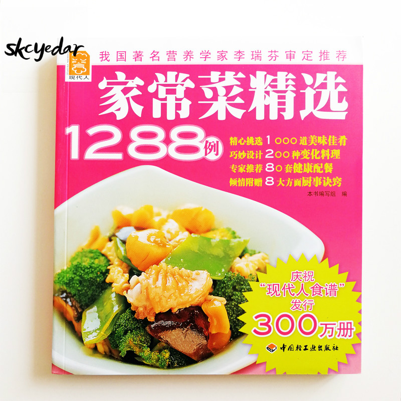 1288 Examples of Chinese Home Style Cooking Chinese Home Recipes Book ( Chinese Edition ) International Recipe Award the taste of home cooking cold dishes stir fried dishes and soup chinese home recipes book chinese edition step by step