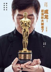 Image 4 - Jackie Chan ilk otobiyografi almak eski önce büyüyen Jackie Chan romantik loving hikayesi çin baskı