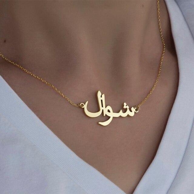 Personalizado Nome Colar de Prata Personalizado Ouro Gargantilha Colar Mulheres Homens Árabe Islâmico Jóias Ketting Bijoux Femme