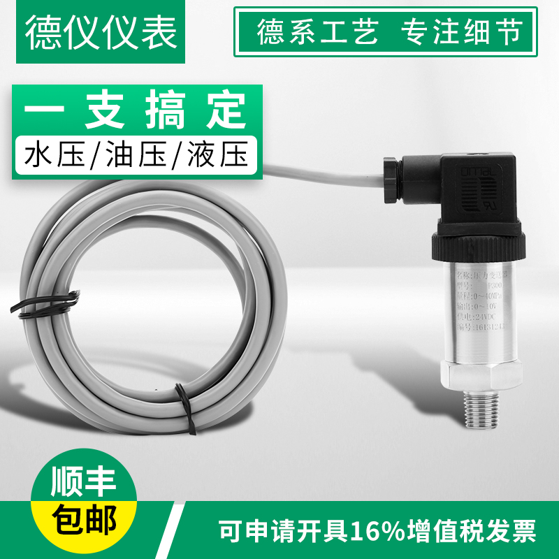 Diffused Silicon Pressure Transmitter 4-20mA Constant Pressure Water Supply Pressure Sensor 1mpa water supply pressure sensor diffused silicon pressure transmitter 4 20ma m20 1 5