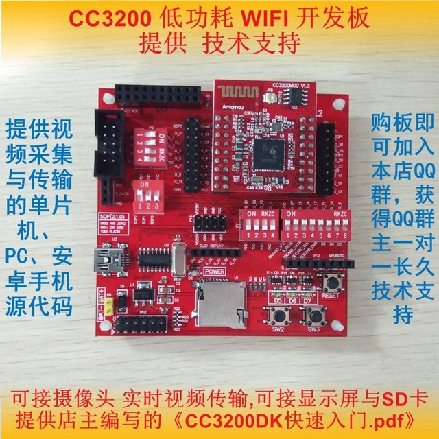 WIFI]CC3200 development board can be opened for video transmission UDP MQTT TCP can be programmed