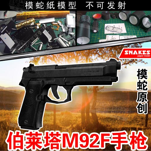 Belletta M9 Pistol Paper Model Weapon Gun 3D Handmade Drawings Military Jigsaw Puzzle Toys