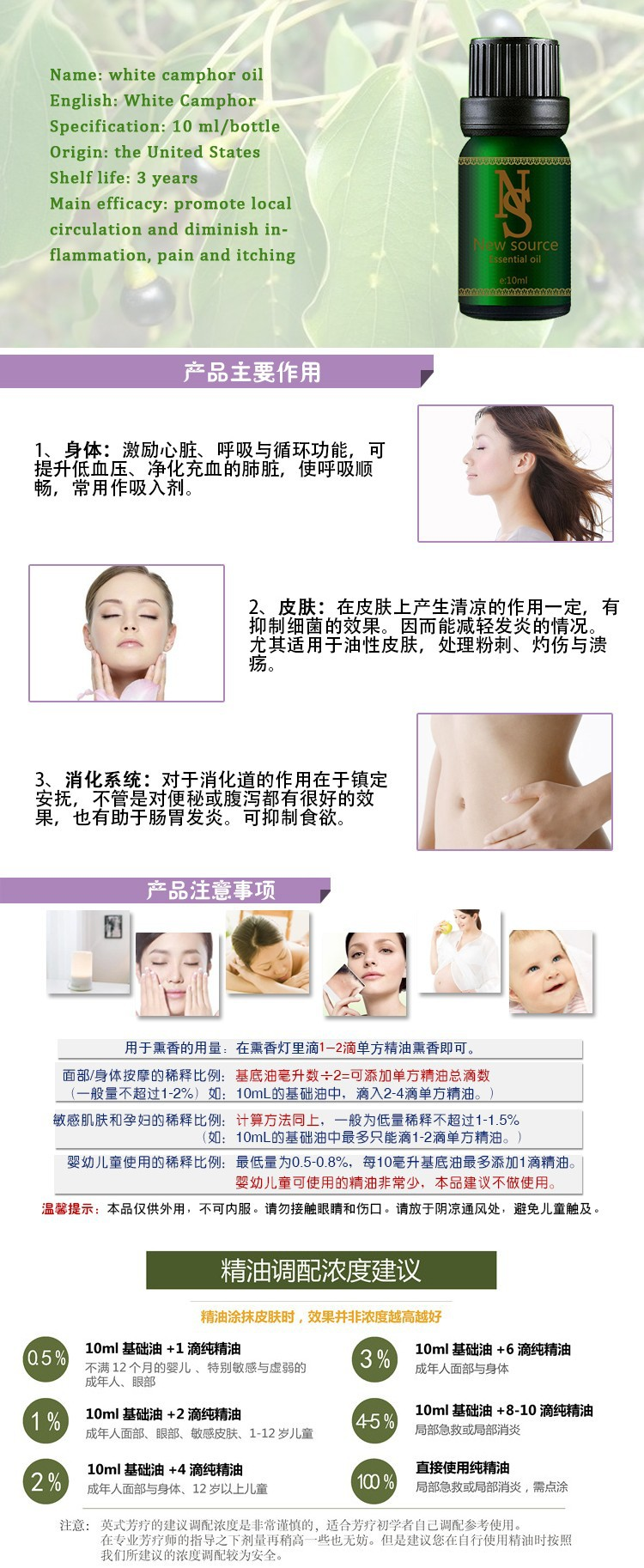 White Camphor Essential oil Insect Bite, Extra Strength Pain,Relief Arthritis Joint Pain,Massage For Pain Aromatherapy Z4 2