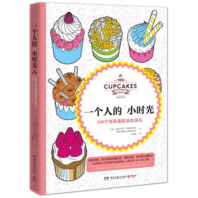 100 Cupcakes Coloring Book For Children Adults Antistress Relieve ...