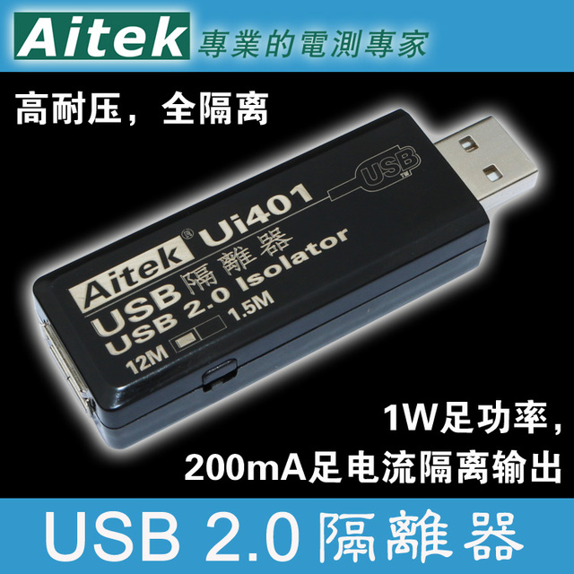 USB isolator ADUM4160 simulation isolator Industrial USB2.0 isolator Debug isolator
