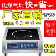 Weihe M-4200 Коммерческая индукционная плита 4200 Вт Бытовая высокомощная индукционная плита для отеля суп Коммерческая индукционная плита c