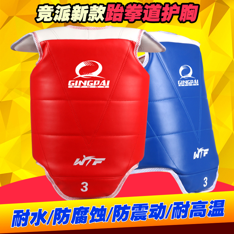 Traditional Taekwondo chest guard kids men women student red blue Karate Taekwondo prote ...
