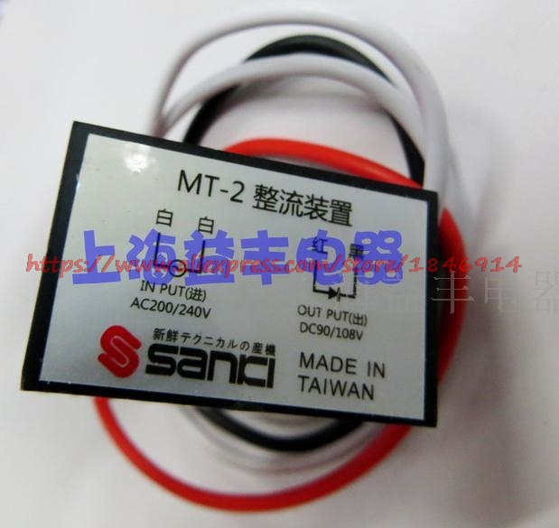 Free Shipping    Electromagnetic Brake Rectifying Device Brake Rectifier   MT-2 AC220V-DC90V 1.5A