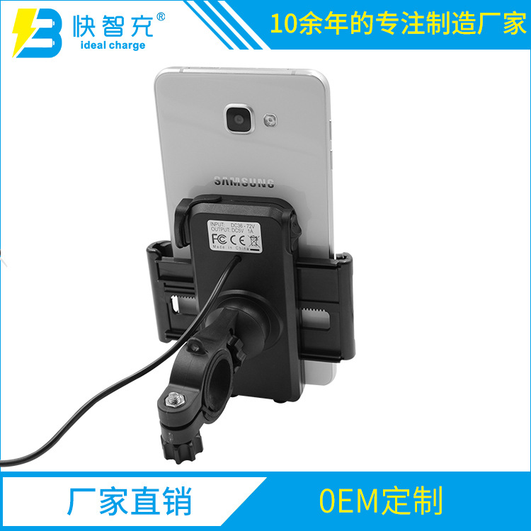 Free Shipping Hot Sale Motorcycle Mobile phone bracket charge transfer frame Electric vehicle USB vehicle Mobile phone bracket