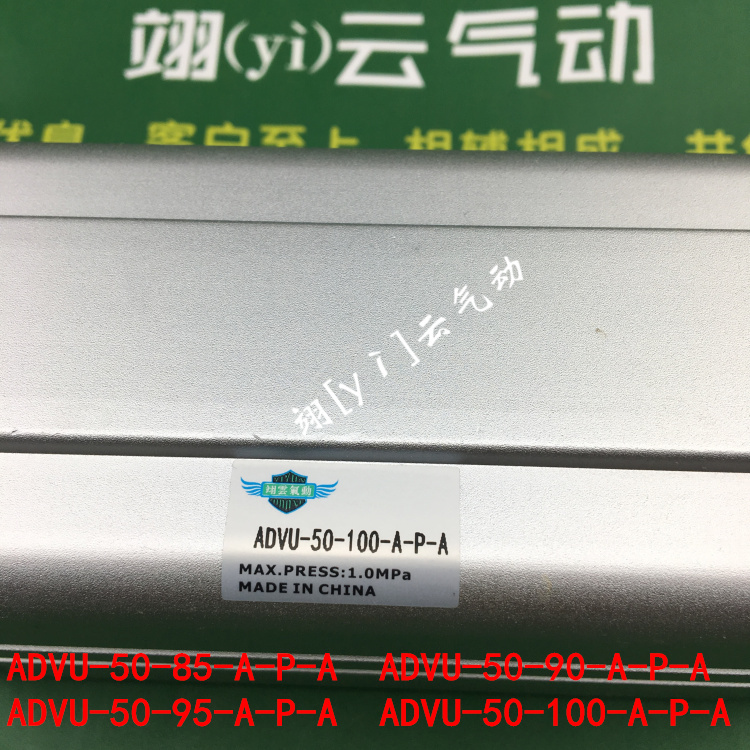ADVU-50-85-A-P-A  ADVU-50-90-A-P-A  ADVU-50-95-A-P-A ADVU-50-100-A-P-A  YIYUN Type ADVU Thin type Double acting cylinderADVU-50-85-A-P-A  ADVU-50-90-A-P-A  ADVU-50-95-A-P-A ADVU-50-100-A-P-A  YIYUN Type ADVU Thin type Double acting cylinder