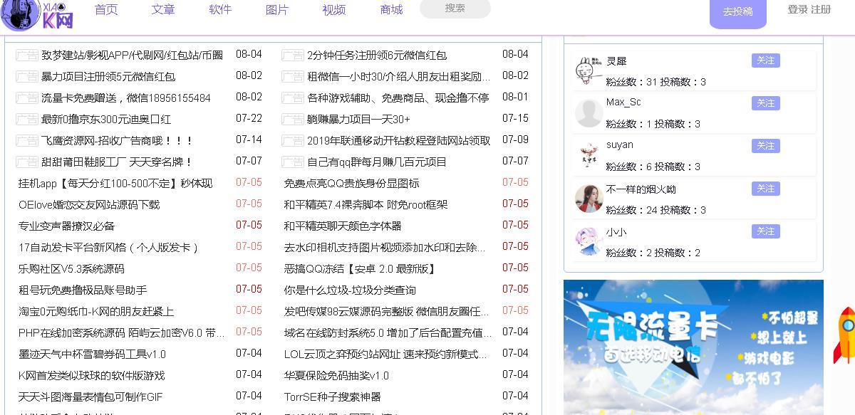 小K娱乐网投稿有钱赚吗?